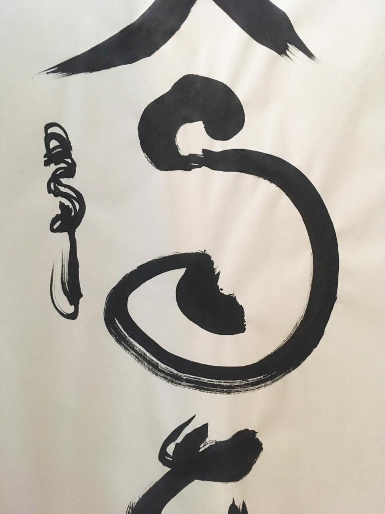 Detail of Dai ji zai