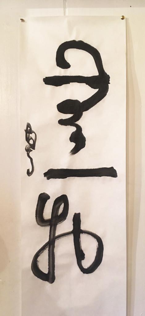 Mu Ichi Butsu